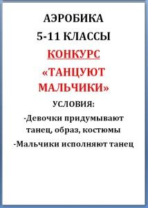 Аэробика 5-11