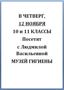 Музей гигиены 12.11