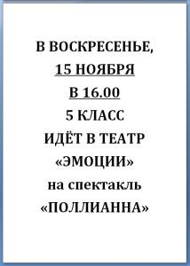 ТЕАТР 5
