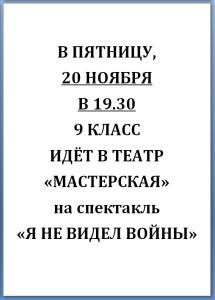 ТЕАТР 9