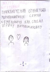эссе Марго Задориной 1