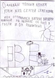 эссе Марго Задориной 2