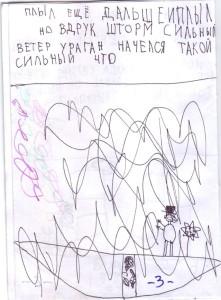 эссе Марго Задориной 3
