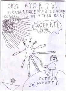 эссе Марго Задориной 5