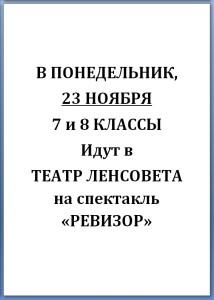 23.11 театр Ленсовета