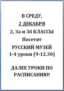 2.12 Русский музей