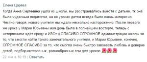 Мария Юрьевна отзыв