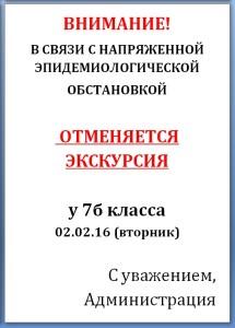 02.02.16 Отмена экскурсии