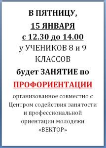 15.01 профориентация