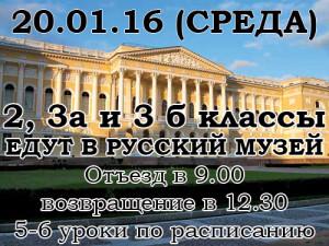 20.01.16 Русский музей