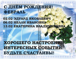 ДР ФЕВРАЛЬ