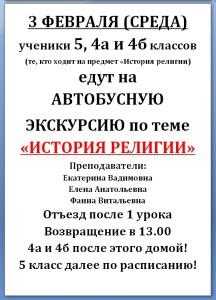 03.02.16 История религии