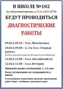 09-12.01 Диагностические работы