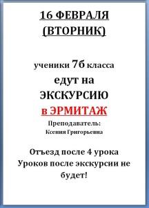 16.02.16 Эрмитаж 7б