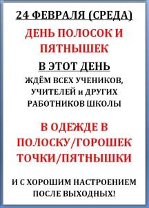 24.02.16 День полосок и пятнышек