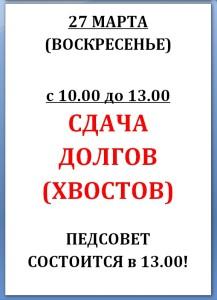 27.03.16 Долги Педсовет