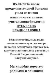 05.04.16 Дусь ЕВ