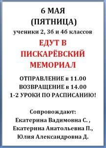 06.05 2, 3, 4 Пискаревский