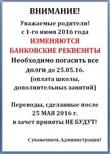 11.04 Банковские реквизиты