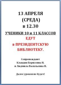13.04 Президентская библиотека