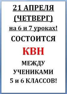 21.04 КВН