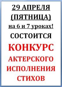 29.04 День театра