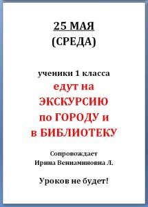 25.05.16 1 КЛ