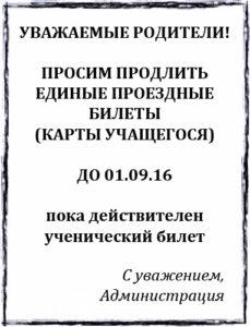 16.08.19 Единый проездной