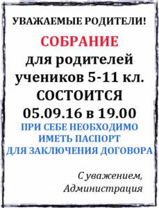 16.09.04 Собрание