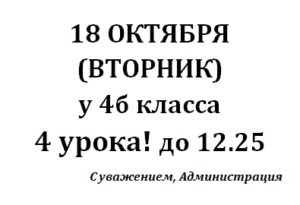 16-10-18-4%d0%b1-4-%d1%83%d1%80%d0%be%d0%ba%d0%b0