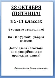 16-10-28-%d1%83%d1%87%d0%b5%d0%b1%d0%b0-5-11
