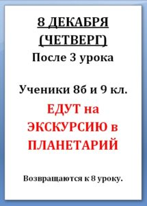 16-12-08-%d0%bf%d0%bb%d0%b0%d0%bd%d0%b5%d1%82%d0%b0%d1%80%d0%b8%d0%b9-8%d0%b1-9