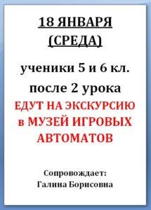 17.01.18 Музей игровых автоматов 5, 6