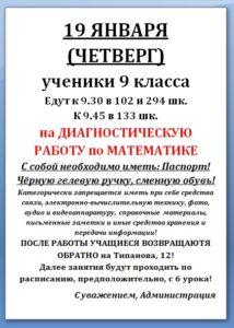 17.01.19 Диагностическая 9 мат