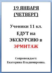 17.01.19 Эрмитаж 11