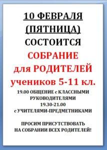 17.02.10 Собрание 5-11 кл.
