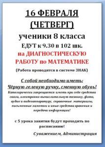 17.02.16 8 Диагностическая матем