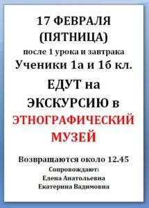 17.02.17 Этнографический 1