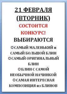 17.02.21 Конкурс блинов
