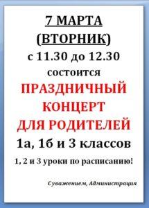 17.03.07 Концерт 1,3