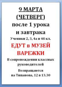 17.03.09 Музей Варежки