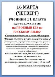 17.03.16 9 Пробный ЕГЭ русск