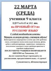 17.03.22 Пробный огэ русский