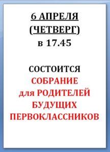 17.04.05 Собрание будущих первоклашек